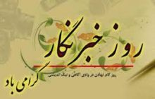 پیام تبریک رحمت اله نوروزی بمناسبت روز خبرنگار